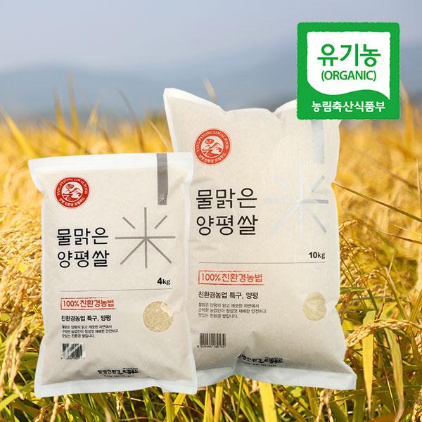 물맑은 양평쌀 (백미 4kg, 10kg)